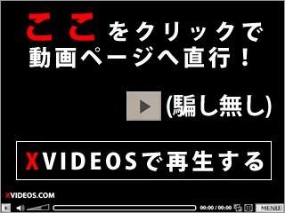 XVIDEOS動画